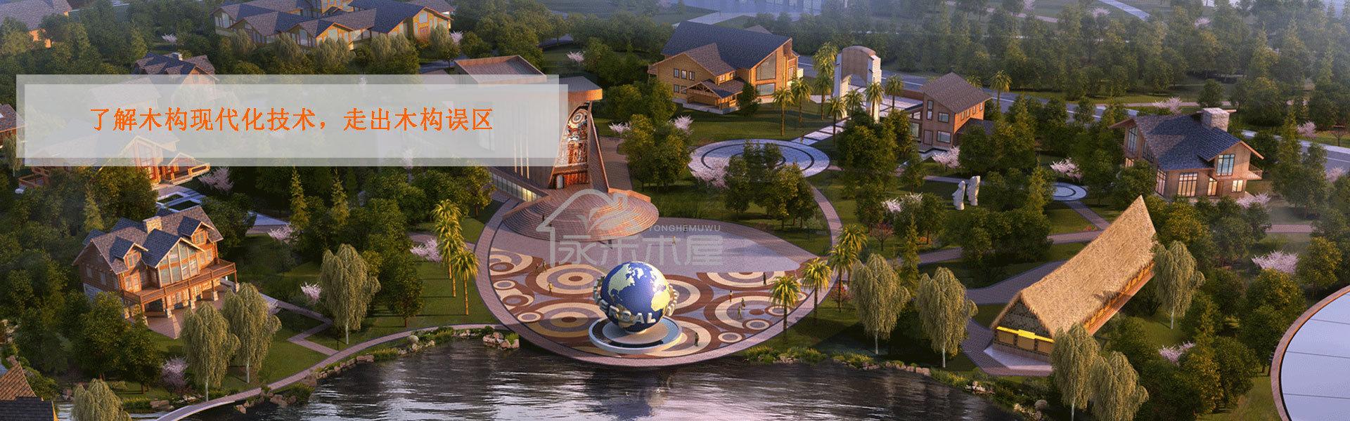 江西木屋项目美洲区木屋群鸟瞰图