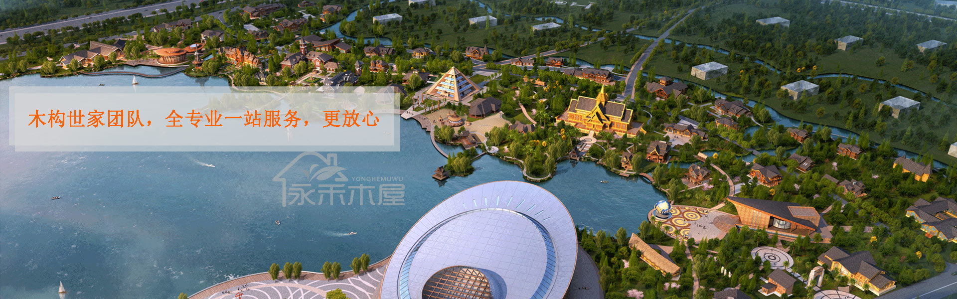 江西木屋项目鸟瞰图