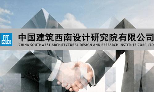 中国建筑西南设计院02