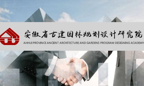 安徽省古建园林规划设计研究院02